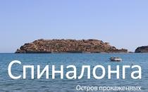 Агиос Николаос – Спиналонга – Барбекью